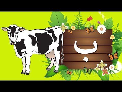 جنا والحروف حرف الباء ب Arabic Alphabet For Children Arabic Letter Baa Youtube Moose Art Alphabet Art