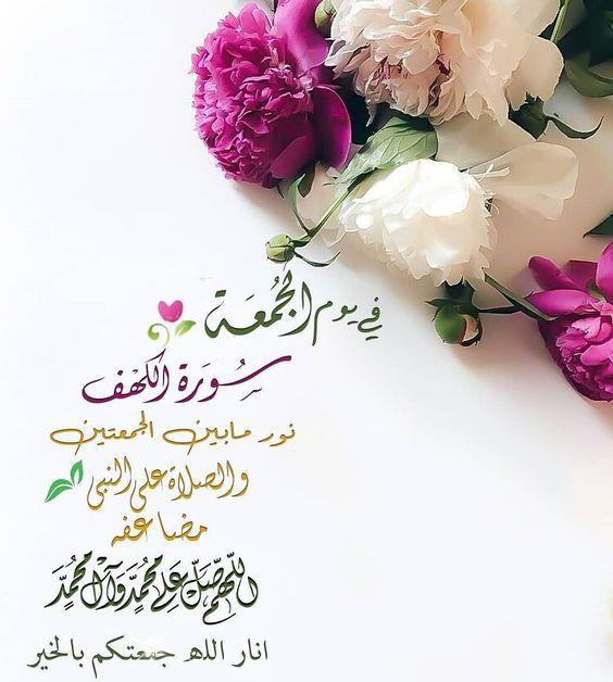 صور جمعة مباركة جديدة ورائعة ليوم الجمعة مداد الجليد Blessed Friday Beautiful Morning Messages Flower Logo