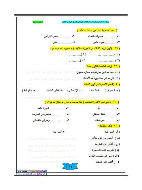 Pin On ملزمة اللغة العربية