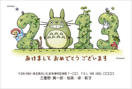 Totoro Happy 2013