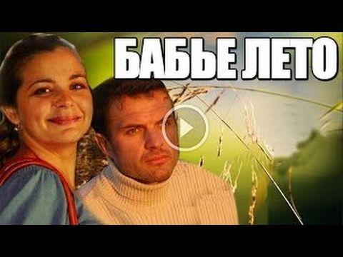 супер легкий приятный фильм про деревню бабье лето
