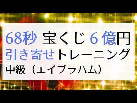 68秒 宝くじ6億円 引き寄せトレーニング中級 エイブラハム Youtube 引き寄せ 宝くじ ヒーリング音楽