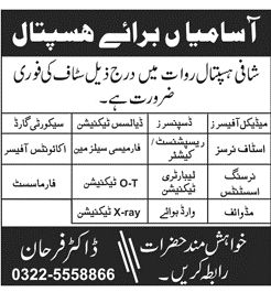 Medical Staff Required In Shafi Hospital Rawat