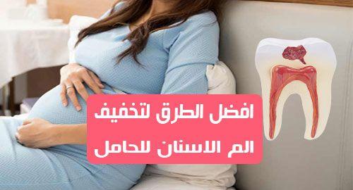 طرق تخفيف الم الاسنان للحامل من اكثر المخاوف لدى الامهات هو خشية الاصابة بألم الاسنان اثناء فترة الحملتصبح اسنانك ولثتك حساسة للغاية لأمور بسيطة مثل التنظيف با