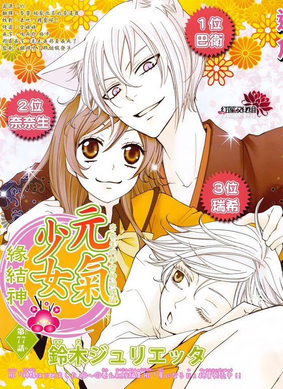 Kamisama Hajimemashita - Julietta Suzuki #manga #anime #japan #japón #romance #romantico #acción #drama #tomoe #action #juliettasuzuki