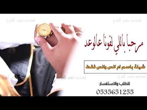 شيلة باسم ام أنس فقط 2020 مرحبا باللي لفونا عالوعد باسم ام انس فقط لطلب Youtube