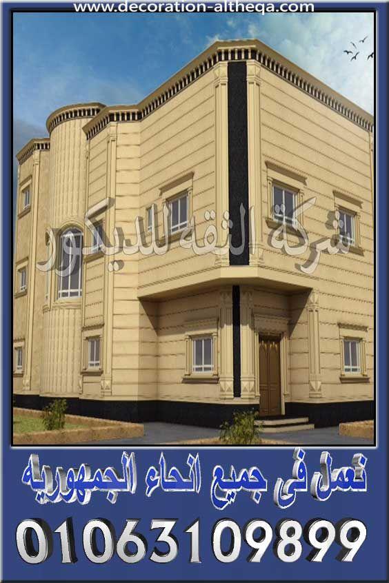 واجهات منازل مصرية حديثة Mansions House Styles Villa