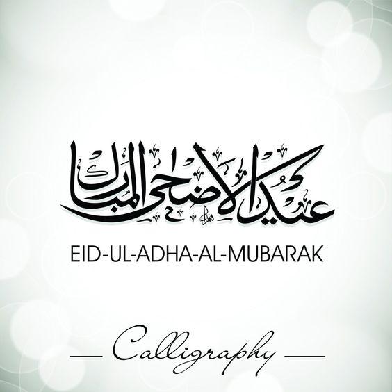 Happy Eid Ul-Adha Mubarak. Images, Wallpapers, Cards • Elsoar