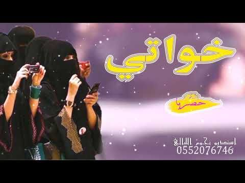 شيلة خواتي 2020 خواتي ياللي حبهم دوم في زود خواتي اللي نور الكونوره Youtube Student Saving Movie Posters Poster