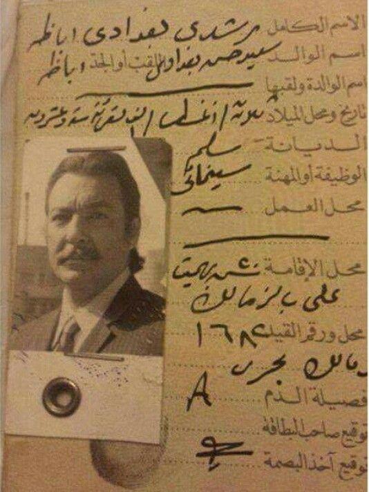 Pin By يوسف حافظ On الزمن الجميل Old Egypt Egyptian History Egypt History