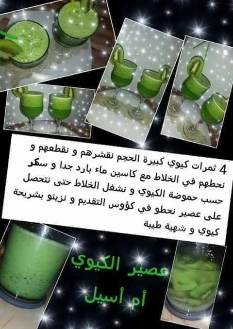 Pin By Lilia Lily On عصائر Sprouts Brussel Sprout Yum