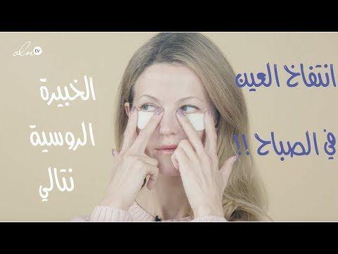 ازالة تورم العينين في الصباح بدقائق الخبيرة الروسية نتالي Youtube 30 Day Yoga Yoga Youtube Massage