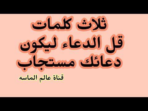 ثلاث كلمات بها يستجاب الدعاء وتفتح الابواب الرزق المغلقة في وجهك Youtube Quotations Arabic Calligraphy Islam