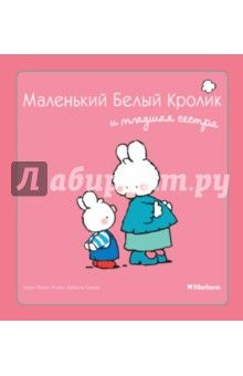 Флури, Буанар - Маленький Белый Кролик и младшая сестра
