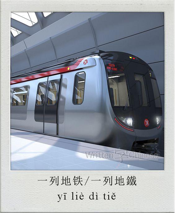 一列地铁/一列地鐵 (yī liè dì tiě): Metro