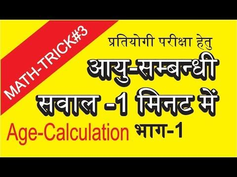 आयु के सवाल Maths TRICK #3 Problems on Ages