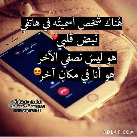 صور حب رومانسية 2020 صور رومانسية جديدة 2020 اجمل الصور الرومانسية Arabic Love Quotes Love Words Wonder Quotes