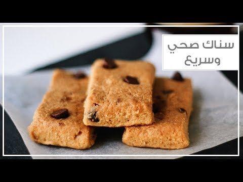 سناك صحي وسريع بدون فرن Youtube Healthy Snack Bars Save Food Food