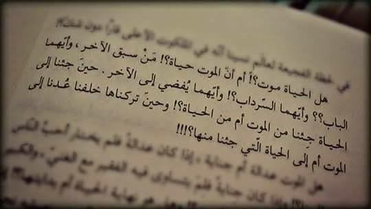 هل الحياة موت أم أن الموت حياة Best Quotes Quotes Arabic Quotes