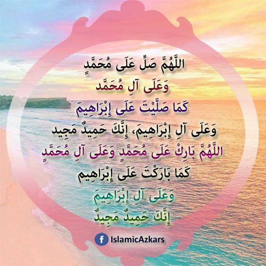 Durud E Ibrahim With Urdu English Translation Bismillahirrahmanirrahim إن الله وملائكته يصلون Islamic Inspirational Quotes Islam Beliefs Islamic Messages