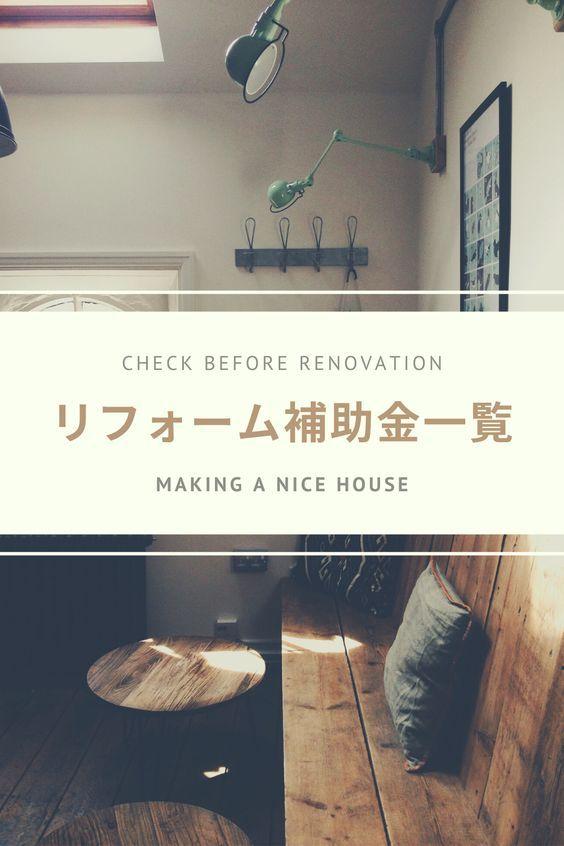 ボード 家のリフォーム アイデア Home Renovation のピン