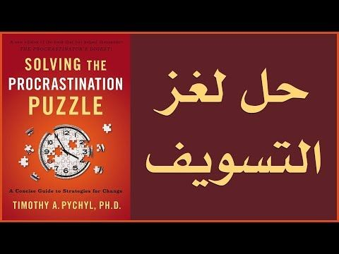 علي وكتاب حل لغز التسويف Solving The Procrastination Puzzle Youtube Novelty Sign Solving Procrastination