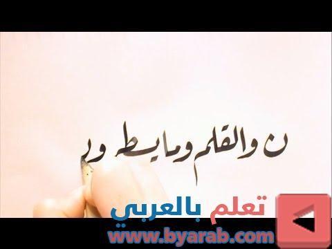 الخط العربي الإسلامي خط الرقعة 8 تسنيم هنداوي Arabic Calligraphy Calligraphy