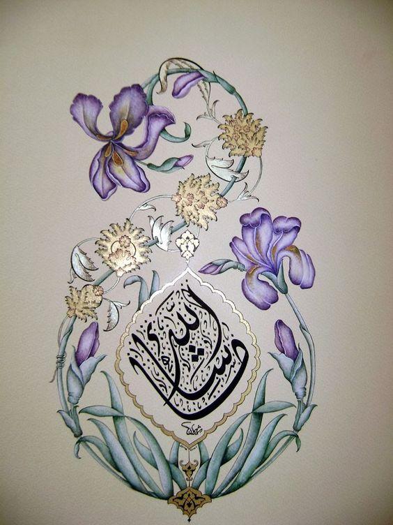 """Müzehhibe Sema Onat Hanımefendinin, Hattat Asgar Şiran'ın, """"Maşallah"""" yazısına çiçek tarama tekniği ile süsen formu çalışması.... — Hatice Bostan ile birlikte."""