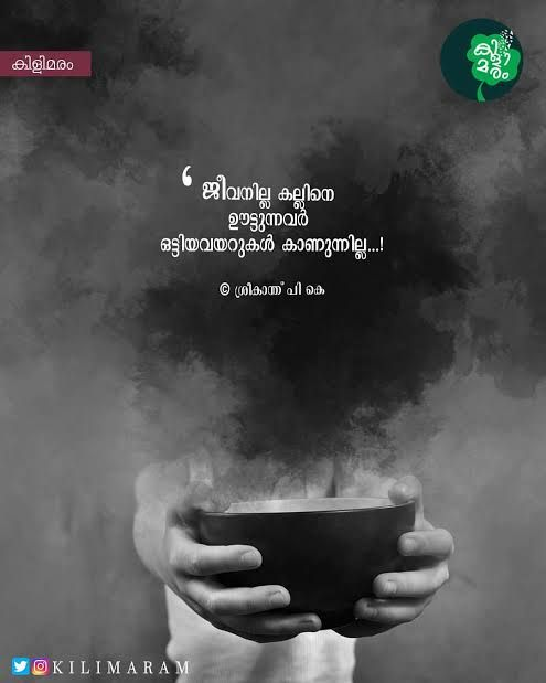 Pin By Tony Thomas On À´Žà´¨ À´¤ Touching Quotes Malayalam Quotes Movie Quotes