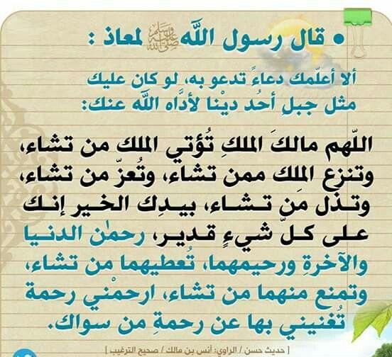 الل ه م مالك الملك تؤتي 3