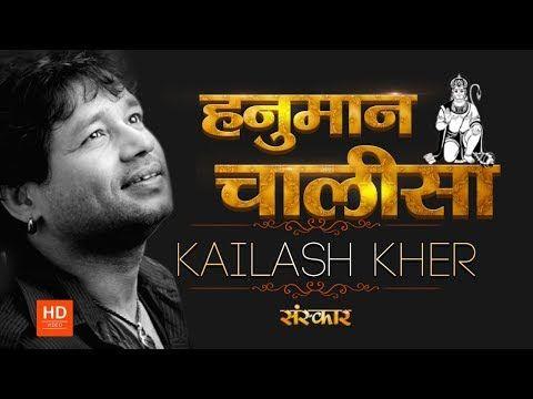 Hanuman Chalisa Full Kailash Kher Animated Video Song Lyrics Full Hd Exclusive Youtube Hanuman Chalisa Songs Song Lyrics