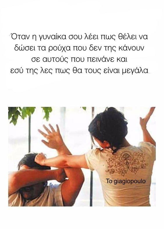 όταν η γυναίκα σου |  to_giagiopoulo