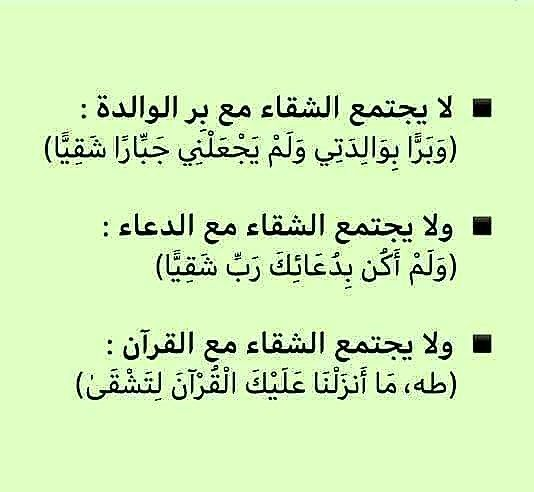 Pin By The Noble Quran On I Love Allah Quran Islam The Prophet Miracles Hadith Heaven Prophets Faith Prayer Dua حكم وعبر احاديث الله اسلام قرآن دعاء Quran Verses Quotations Words