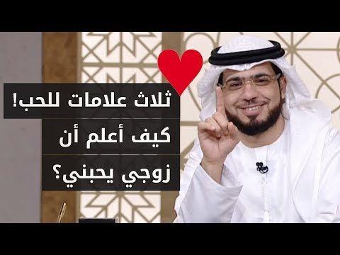 كيف تعلم المرأة أن زوجها يحبها إليك أهم ثلاث علامات للحب الشيخ د وسيم