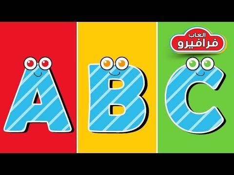 تعليم اللغة الانجليزية للاطفال اغنية الحروف الانجليزية Abc Song For Ch Youtube Cereal Pops Pops Cereal Box