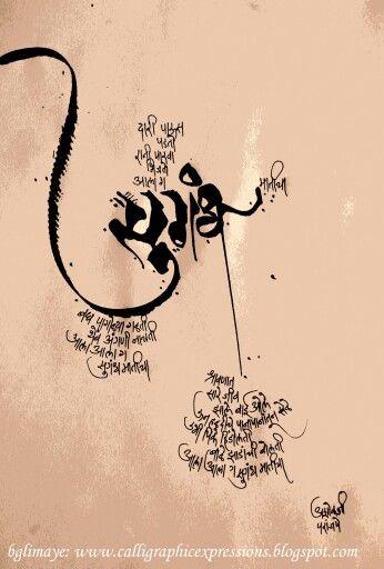 #Marathi #Calligraphy by BGLimye #Poetry by Ashokji Paranjpe