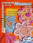 Crochet Magazines For Beginners : Magazine - Crochet School For Beginners issue 94 - irish crochet ...