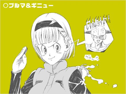 Bulma And Ginyu Switch Bodies Dragon Ball Pinterest