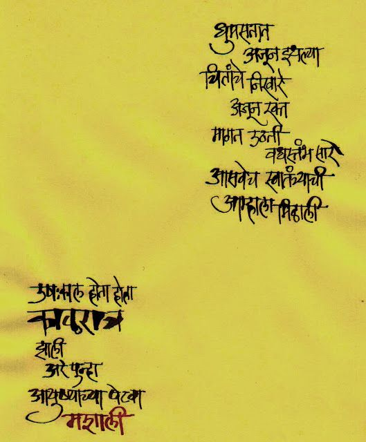 Calligraphic Expressions.... ....          by B G Limaye: Calligraphy-26.01.2012-1