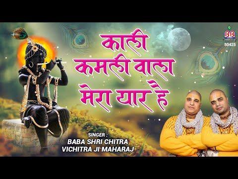 Kali Kamli Wala Mera Yaar Hai Sav 50425 Video Name Kali Kamli Wala Mera Singer Name Chitra Vichitra Ji Maharaj Copyri Mera Baby Movie Krishna Bhajan