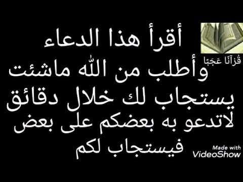 أقرأ هذا الدعاء وأطلب من الله ماشئت يستجاب لك خلال دقائق ولا تدعو به بعضكم على بعض فيستجاب لكم Youtube Islamic Quotes Islam Facts Islamic Quotes Quran