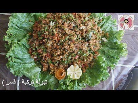 تبولة التركية قسر بطريقة سهلة وسريعة واكيد الطيبة سلطة البرغل او ال Turkish Salad Vegetables Cabbage