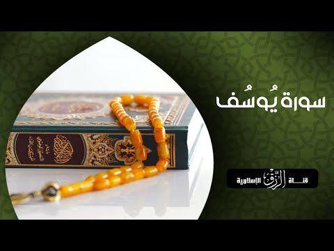 فضل سورة يوسف في تفريج الهم والغم وجلب الرزق بإذن الله تعالى Youtube Sports Scores Holy Quran Youtube