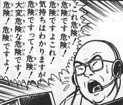 これ危険! 危険です危険!危険ですよこれ? 気持ちはわかりますが危険ですって! 危険! 大変危険な危険です!危険!危険ですよ! #レス画像 #comics #manga