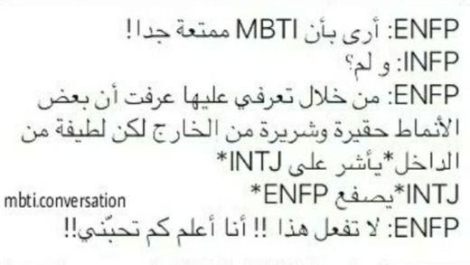 أنماط Mbti Enfp Personality Infp Memes Funny Faces