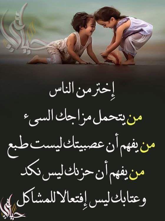 كن حريصا Funny Arabic Quotes Arabic Love Quotes Arabic Quotes