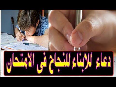 دعاء نجاح الأبناء في الامتحان دعاء تسهيل الحفظ وعدم النسيان توجه به إلى In 2021