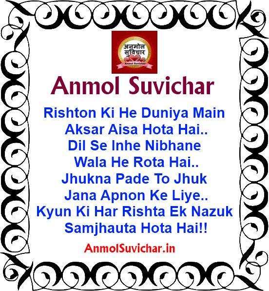 Main Vo Dunia: Hindi Anmol Suvichar Images, Hindi Inspirational Shayari
