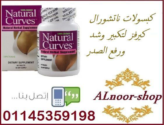 كبسولات ناتشورال كيرفز لتكبير وشد ورفع الصدر Dietary Convenience Store Products Pill