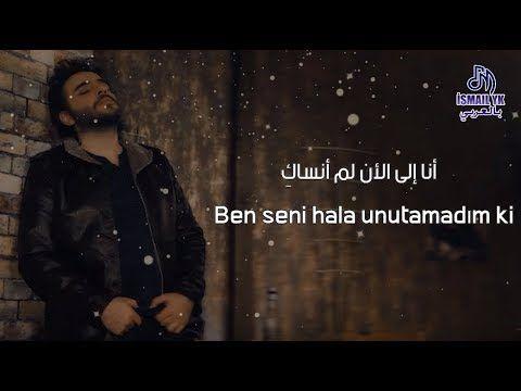 اسماعيل يك العيش بدونك سيقتلني اغنية تركية حزينة مترجمة Ismail Yk Sensiz Yasamak Hd Youtube Youtube Movie Posters Music
